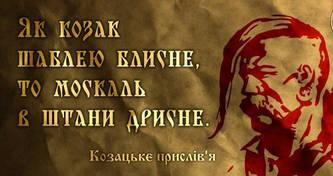 Що означає слово - козак?